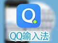 QQ拼音输入法 5.6