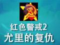 红色警戒2尤里的复仇 中文版