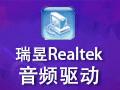 瑞昱Realtek音频驱动 2.11