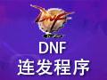 DNF连发程序 3.6