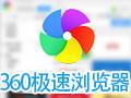 360极速浏览器 9.0.1
